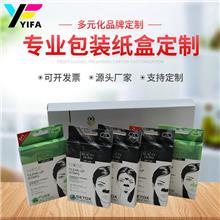 广州印刷包装厂家白卡纸化妆品面膜面部清洁贴礼品飞机孔彩盒定做