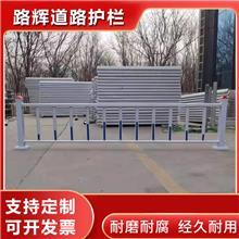 路辉交通设施河北shizheng工程隔离带护栏廊坊shizheng工程隔离带护栏厂家定做