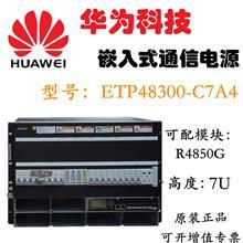 华为ETP48300-C7A4嵌入式开关电源机房基站48V300A插框R4850G模块