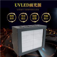 广东UVLED面光源厂家直销  UVLED面光源300-400  其他规格可定制
