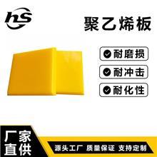 厂家供应 聚乙烯板 高密度聚乙烯板 耐磨防滑 各种尺寸可定制