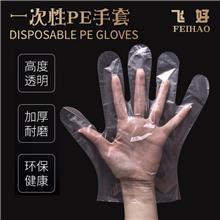 一次性手套 餐饮美容手膜 美发厨房食品 透明塑料PE手套 现货供应
