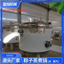 浙江嘉兴粽子蒸煮锅 肉粽煮锅 卤味蛋制品蒸煮设备 盈灿机械直供高压锅