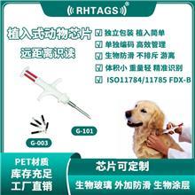 供应RFID玻璃管标签 动物植入式芯片管理 动物保险注射器标厂家