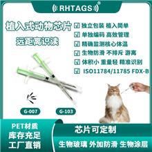 广州生物玻璃注射式标签 植入式动物芯片 注射式RFID宠物芯片