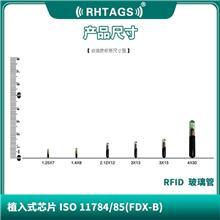 FDX-B生物玻璃注射PIT芯片 植入式动物芯片 注射式RFID宠物芯片