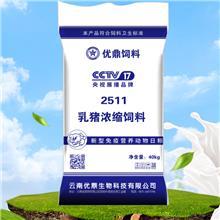 云南猪饲料生产厂家 免疫健康饲料 2511乳猪浓缩饲料