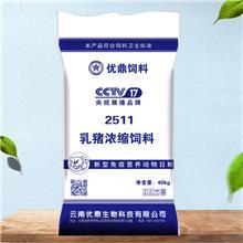 云南猪仔用浓缩饲料价格 乳猪饲料生产 免疫健康饲料厂