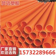 MPP电力管 160拖拉电缆保护管 mpp电力管100 改性聚丙烯高压管厂家