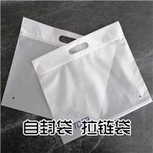 pe透明塑料自封袋 内衣塑料收纳包装袋定制 袜子包装袋定制 厂家货源批发定制
