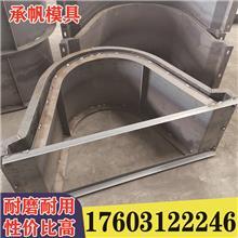 水泥流水槽矩形槽模具 U型排水沟钢模具 水渠钢模具定制直销