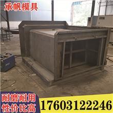 矩形流水槽钢模具  水泥混泥土排水槽模具  流水槽钢模具供应直销