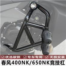 适用于春风400NK保险杠650NK竞技杠摩托车前护杠防摔杠棒改装配件-特技杠+双弹簧铝棒