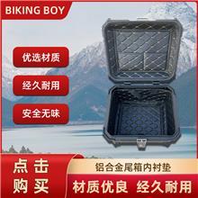 适用摩托车铝合金尾箱45升皮革内衬垫后备箱内胆加厚边箱衬垫配件