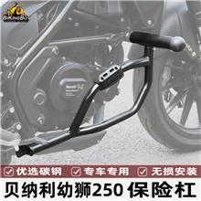 适用于贝纳利小幼狮250保险杠防摔杠摩托车改装配件保护杠前护杠-保险杠+防摔头