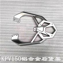 适配力帆kpv150尾箱摩托车改装铝合金踏板车铝合金后尾架