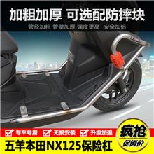 适用五羊本田NX125保险杠摩托车改装竞技前护杠发动机防摔杠配件-碳钢保险杠
