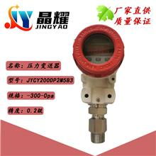 JYCY200DP2MB3压力变送器  变送器生产厂家