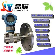 安徽晶耀 单法兰液位变送器 测量液体变送器生产厂家