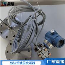 厂家直销带显示液位变送器 带远传液位变送器 双法兰液位变送器