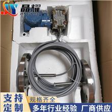 双法兰液位传感器厂家 防爆型双法兰液位传感器 双法兰液位变送器