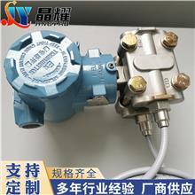 双法兰液位计 法兰式液位变送器 液位传感器