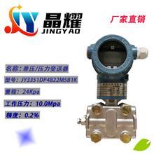 3051差压变送器   高精度差压变送器  价格优惠