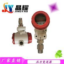 源头工厂 压力变送器 扩散硅压力变送器 测量压力仪表 多种型号 可定制