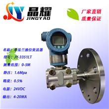 安徽晶耀 JY 3351LT 单法兰液位变送器 测量液体变送器生产厂家
