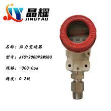 安徽晶耀 压力变送器 扩散硅压力变送器 测量压力仪表 多种型号 可定制