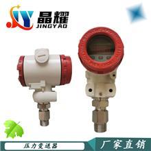 压力变送器 扩散硅压力变送器 测量压力仪表厂家批发价格 多种型号 可定制