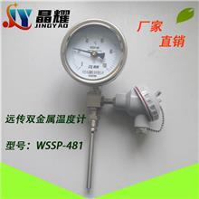 WSS系列 远传双金属温度计 不锈钢双金属温度计 温度仪表生产厂家