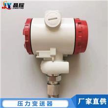 厂家直供压力变送器   高品质压力变送器定制