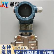 支持定制的差压变送器  压力变送器  型号齐全