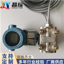 液位变送器厂家 双法兰液位变送器 双法兰液位传感器定制生产