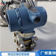 高精度双法兰液位计 远传液位变送器 粘度 高温差压变送器