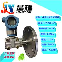 晶耀仪表JY 3351LT 单法兰液位变送器 测量液体变送器生产厂家
