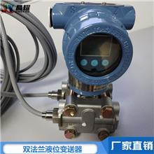 安徽晶耀JY-3351GP双法兰液位变送器 液位变送器生产厂家 可定制