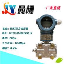 可定制3051差压变送器  电容式传感器