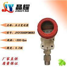 晶耀仪表 压力变送器 扩散硅压力变送器 测量压力仪表生产厂家 多种型号 可定制