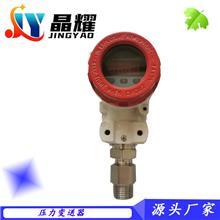 晶耀仪表JYCY200DP2MB3压力变送器  变送器生产厂家