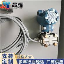 双法兰液位变送器价格 双法兰液位变送器厂家 空气压差传感器