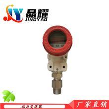 源头厂家 JYCY200DP2MB3压力变送器  变送器厂家批发价格