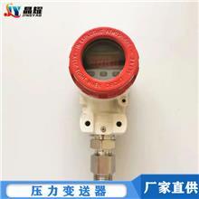 压力变送器  压力变送器生产厂家  支持定制