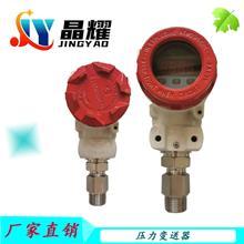 安徽晶耀 JYCY200DP2MB3压力变送器  变送器生产厂家