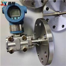 仪器仪表生产厂家JY 3351LT 单法兰液位变送器 测量液体变送器厂家批发