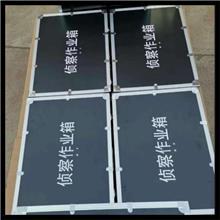 铝合金侦查作业箱 8件套侦查作业箱 安检箱 夜视仪侦查作业箱