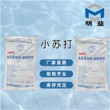 兰州工业级小苏打生产玻璃用碳酸氢钠 明益工贸 马兰小苏打生产厂家