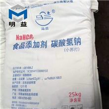 郴州碳酸氢钠生产厂家 明益工贸 马兰小苏打生产厂家