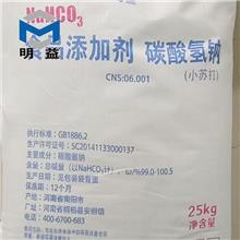饲料添加剂用小苏打饲料级小苏打 明益工贸 南阳烟气脱硫工业级小苏打